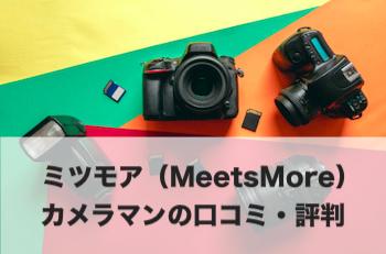 ミツモア(MeetsMore)のカメラマンの口コミ・評判は?実際に稼げるのか徹底調査!