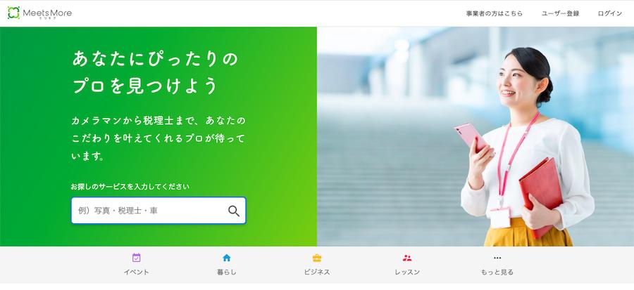 ミツモア(MeetsMore)のサイトトップ