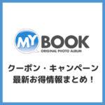 マイブックのクーポン・キャンペーン_サムネイル