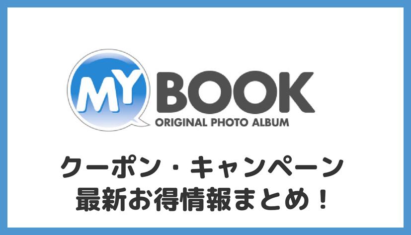 【2021年】マイブック(MyBook)のクーポン・キャンペーン割引情報まとめ!
