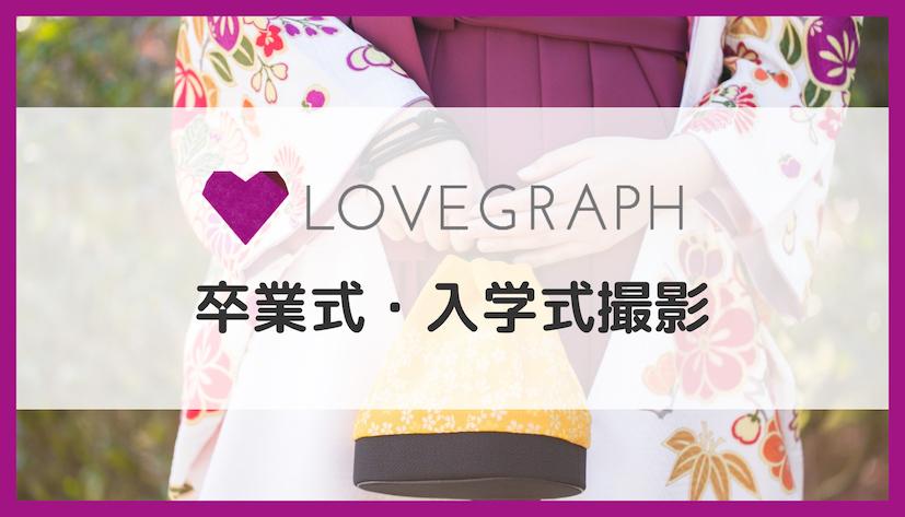 卒業式・入学式の記念写真は、出張撮影のラブグラフ(Lovegraph)がおすすめ!