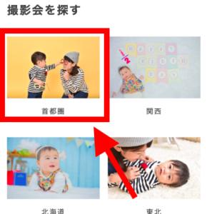famm撮影会開催エリア検索
