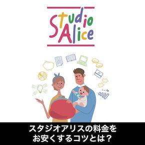 スタジオアリスの料金を安くする方法(サムネ)