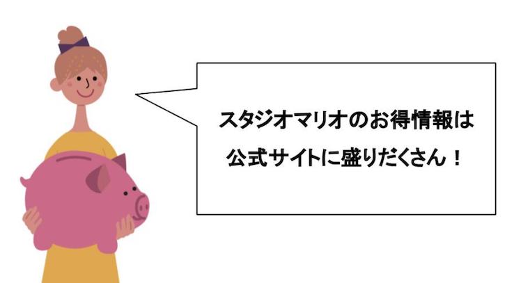 スタジオマリオ_料金安く
