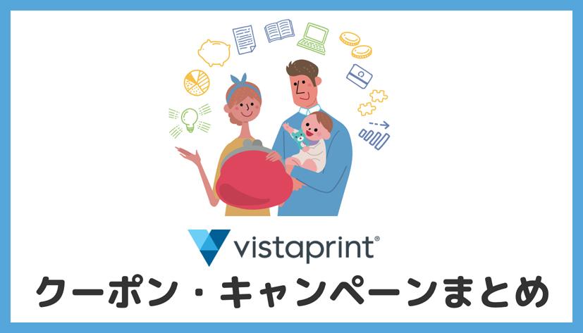 【2020年9月】ビスタプリント(Vistaprint)クーポン・クーポンコードの入手方法13選!