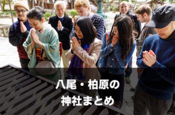 「八尾・柏原」の神社一覧 | 出張撮影(写真撮影)のおすすめスポット【※随時追加中】