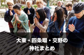 「大東・四条畷・交野」の神社一覧 | 出張撮影(写真撮影)のおすすめスポット【※随時追加中】