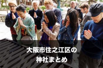 大阪市住之江区の神社一覧 | 出張撮影(写真撮影)のおすすめスポット【※随時追加中】