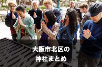 大阪市北区で出張撮影できるおすすめ神社