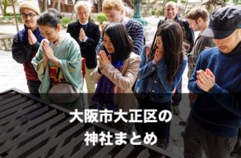 大阪市大正区の神社一覧 | 出張撮影(写真撮影)のおすすめスポット【※随時追加中】