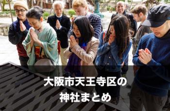 大阪市天王寺区の神社一覧 | 出張撮影(写真撮影)のおすすめスポット【※随時追加中】