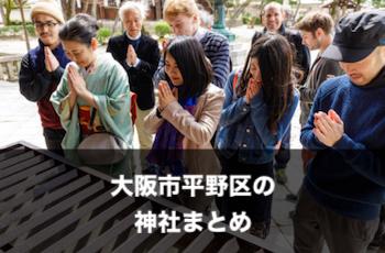 大阪市平野区の神社一覧 | 出張撮影(写真撮影)のおすすめスポット【※随時追加中】