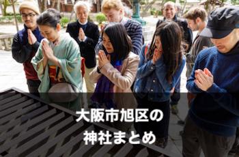 大阪市旭区の神社一覧 | 出張撮影(写真撮影)のおすすめスポット【※随時追加中】