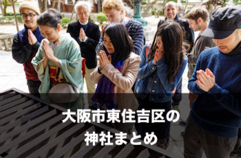 大阪市東住吉区で出張撮影できるおすすめ神社