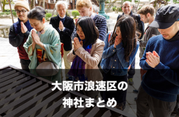 大阪市浪速区の神社一覧 | 出張撮影(写真撮影)のおすすめスポット【※随時追加中】