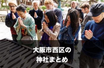 大阪市西区で出張撮影できるおすすめ神社