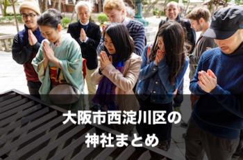 大阪市西淀川区の神社一覧 | 出張撮影(写真撮影)のおすすめスポット【※随時追加中】