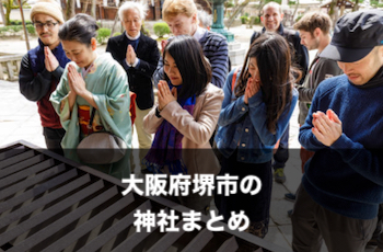 大阪府堺市の神社一覧 | 出張撮影(写真撮影)のおすすめスポット【※随時追加中】