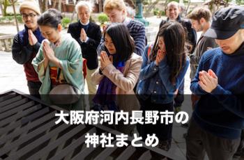 大阪府河内長野市の神社一覧 | 出張撮影(写真撮影)のおすすめスポット【※随時追加中】
