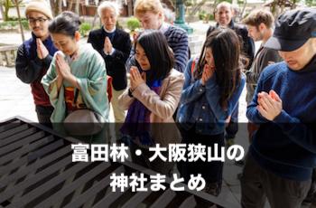 「富田林・大阪狭山」の神社一覧 | 出張撮影(写真撮影)のおすすめスポット【※随時追加中】