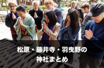 「松原・藤井寺・羽曳野」の神社一覧 | 出張撮影(写真撮影)のおすすめスポット【※随時追加中】