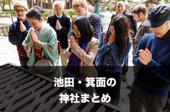 「池田・箕面」の神社一覧 | 出張撮影(写真撮影)のおすすめスポット【※随時追加中】