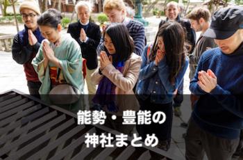 「能勢・豊能」の神社一覧 | 出張撮影(写真撮影)のおすすめスポット【※随時追加中】