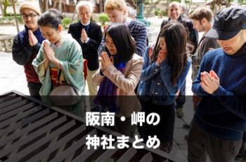 「阪南・岬」の神社一覧 | 出張撮影(写真撮影)のおすすめスポット【※随時追加中】