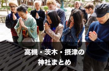 高槻・茨木・摂津で出張撮影できるおすすめ神社