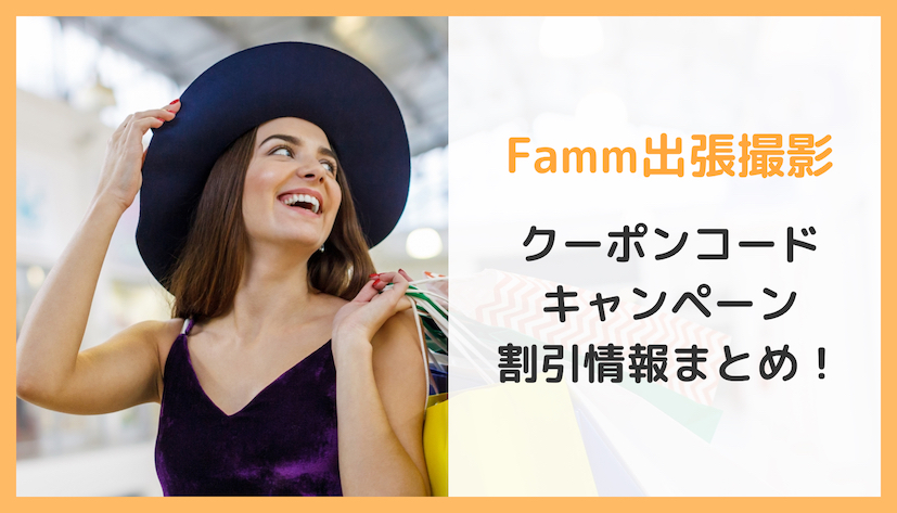famm(ファム)出張撮影のクーポンコード・キャンペーンまとめ!入手方法や使い方は?