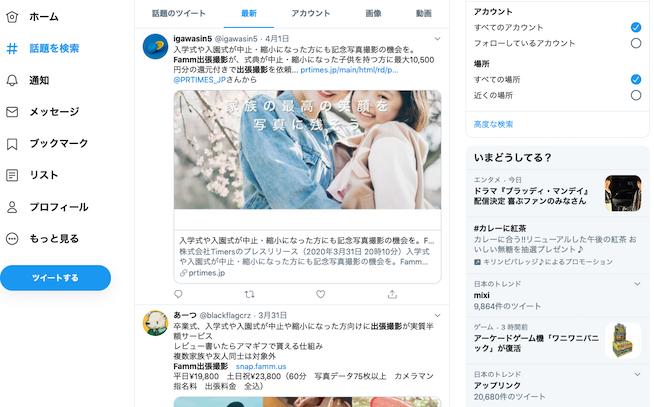 famm出張撮影_twitter