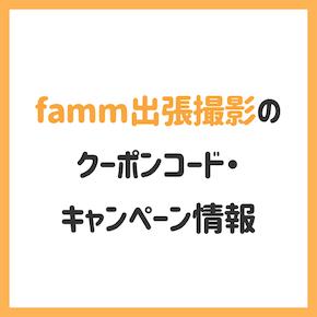 famm出張撮影クーポンコード・キャンペーンまとめ_サムネイル