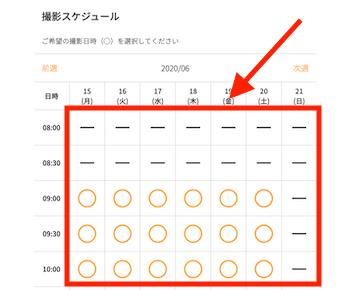 famm出張撮影クーポンコード使い方_流れ3