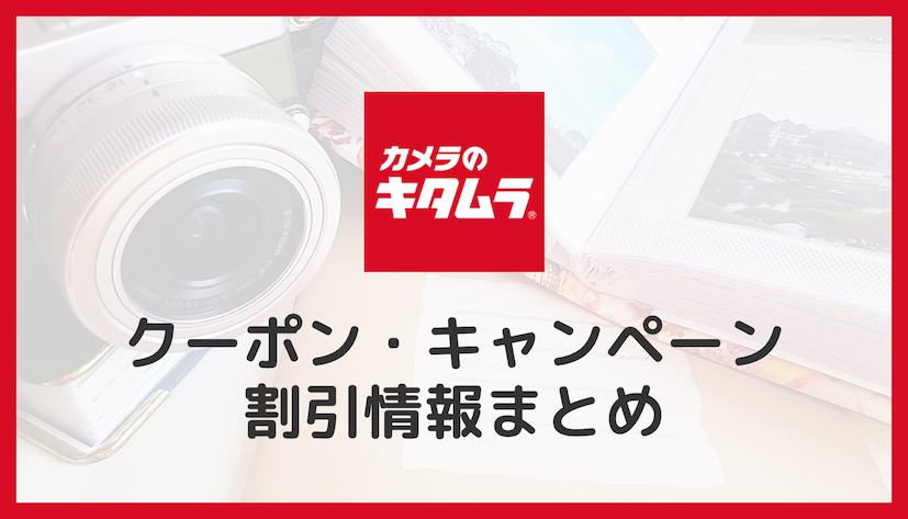 【2020年11月】カメラのキタムラの割引クーポンコード・キャンペーン・セール情報!安く買う方法まとめ