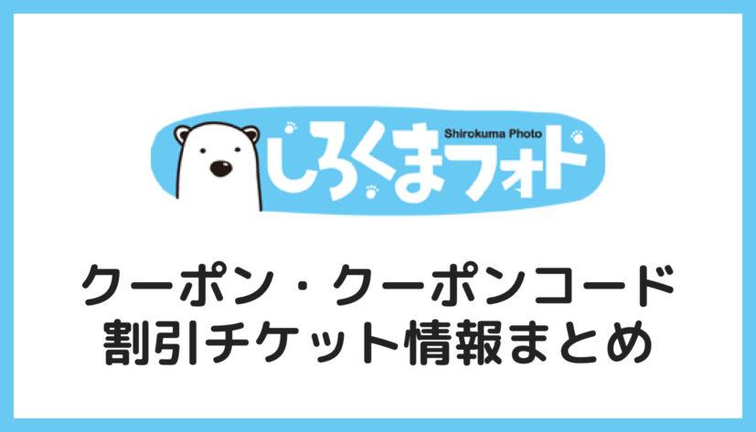 【2021年】しろくまフォトのクーポン・クーポンコード・割引チケット情報まとめ!