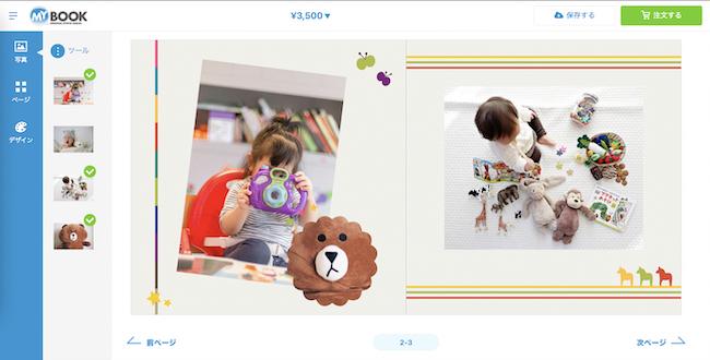 MyBook_デザインのイメージ