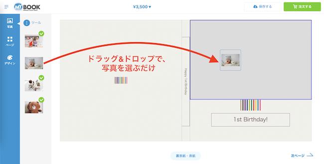 MyBook_ドラッグ&ドロップ-1s
