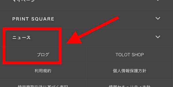 TOLOT(トロット)_クーポン