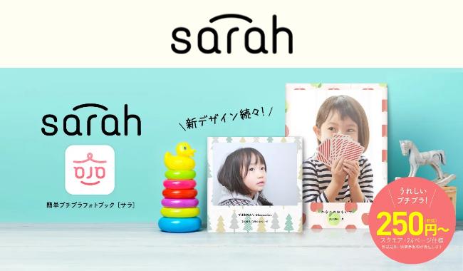 sarahのフォトブックを比較