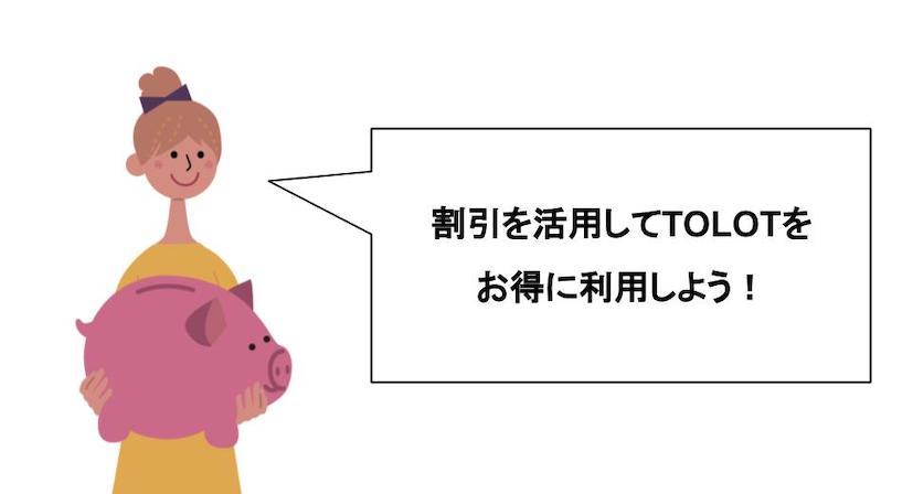 tolot(トロット)_割引情報