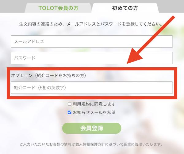 tolot(トロット)_招待コード入力