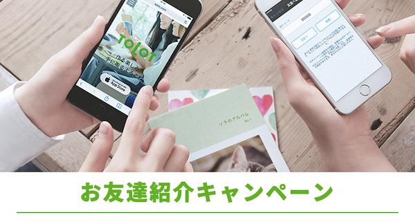 tolot_紹介コード