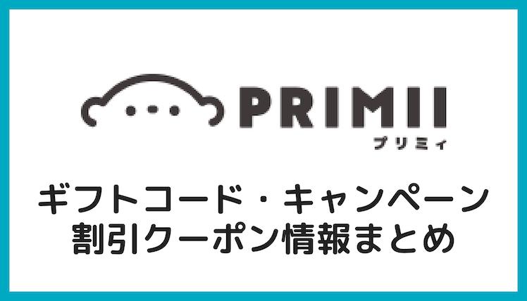 【2021年5月】プリミィ(Primii)のギフトコード・キャンペーンコードまとめ!最新の割引クーポン情報はこちら