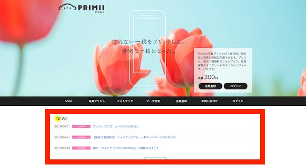 プリミィ(Primii)ギフトコード_公式サイト