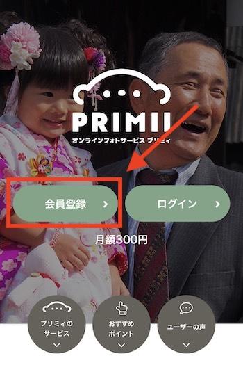 プリミィ_ギフトコード使い方1