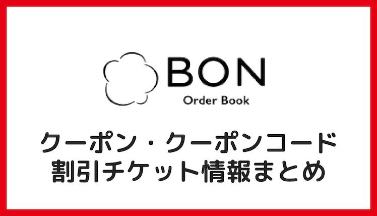 【2021年】BON(ボン)のクーポン・クーポンコード・キャンペーン情報まとめ!