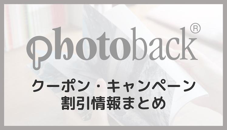 【2021年5月】有効なフォトバック(Photoback)のクーポン・キャンペーン まとめ