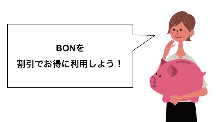 bon_クーポン・キャンペーン情報