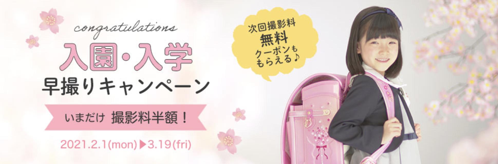 スタジオマリオの入園・入学キャンペーン