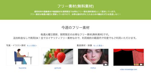 ピクスタ_無料素材